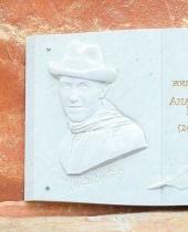 Мемориальная доска на доме поэта